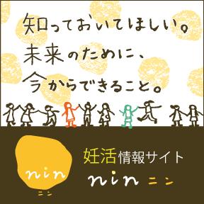 nin ニン 〜妊活情報サイト〜